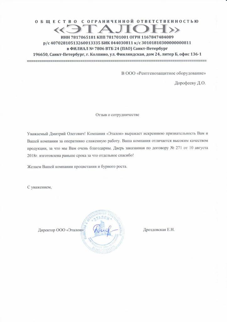 Отзыв-ИП-Дорофеев