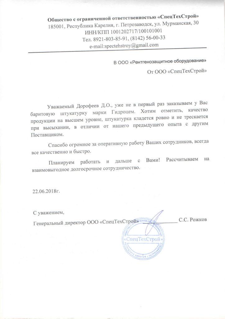 Письмо-СТС