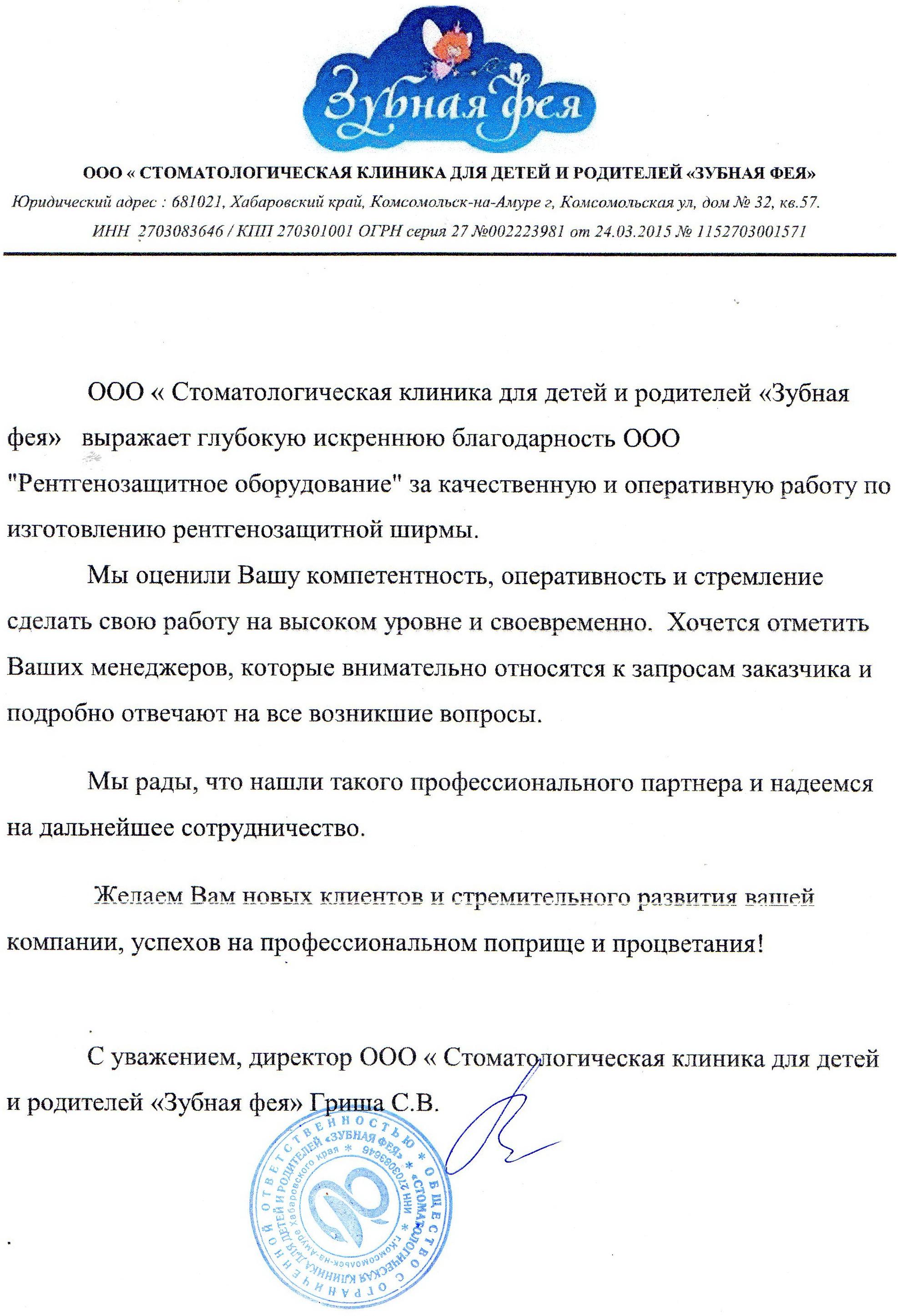 otzyv-zubnaya-feya
