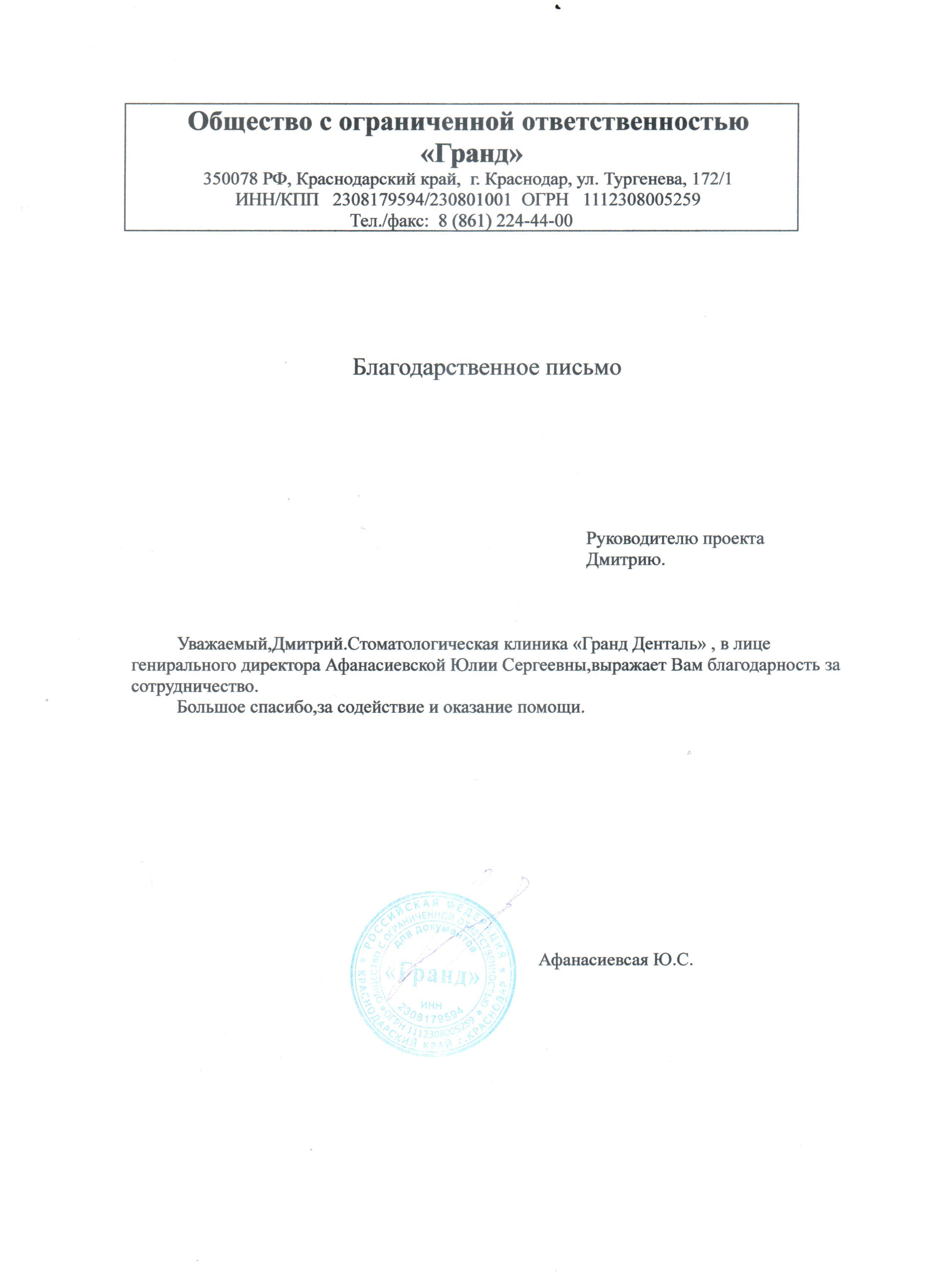 otzyv-afanasievskaya